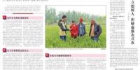 【光明日报专版】开门办教育 全力克难题 一线办实事 - 农业大学