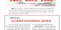 [党建]中国人民大学: 在主题教育中坚持学做结合、查改贯通 - 人民大学