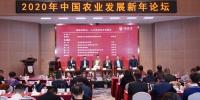 国家农业农村发展研究院2020中国农业发展新年论坛举行 - 农业大学